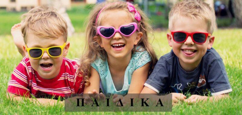 koumpios_Παιδικα sunglasses